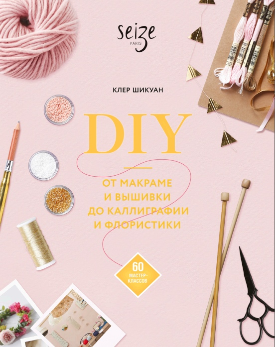 DIY : 60 Master Classes On Various Types Of Needlework