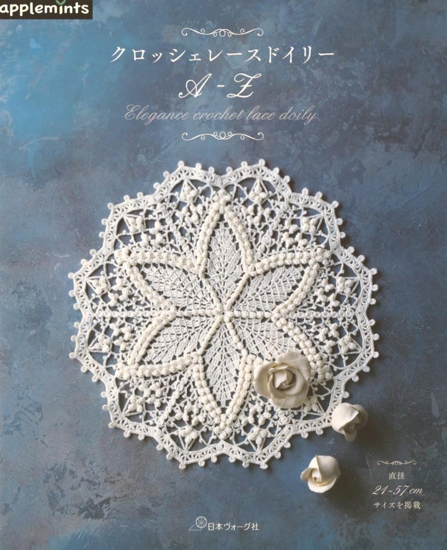 Elegance Crochet Lace Doily