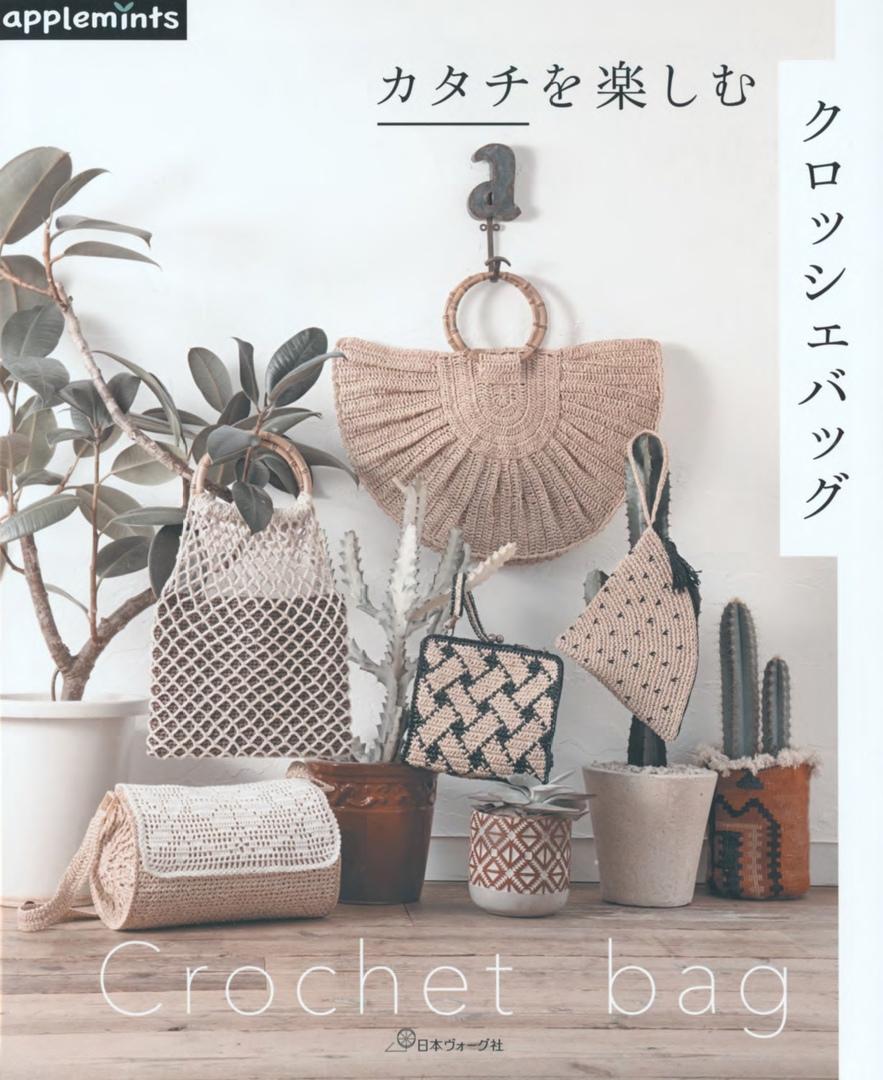 Heart Warming Life Series - Crochet Bags